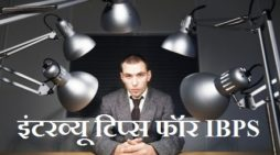 IBPS Interview टिप्स in Hindi