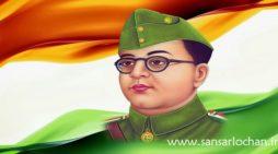 Subhash Chandra Bose के विषय में रोचक जानकारियाँ
