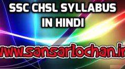 SSC CHSL Syllabus एसएससी सिलेबस in Hindi