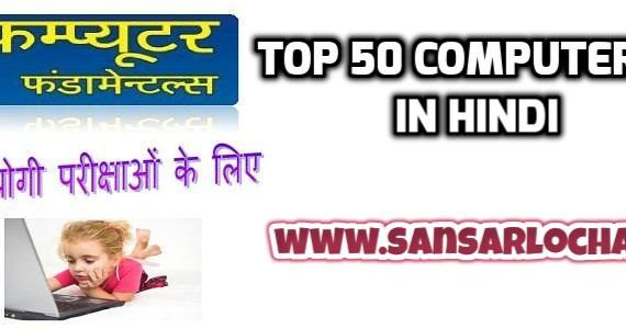 Computer Knowledge: 50 GK Facts in Hindi