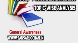 SSC CGL General Awareness or GK का preparation कैसे करें?