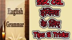 SSC CGL के लिए इंग्लिश का preparation कैसे करें?