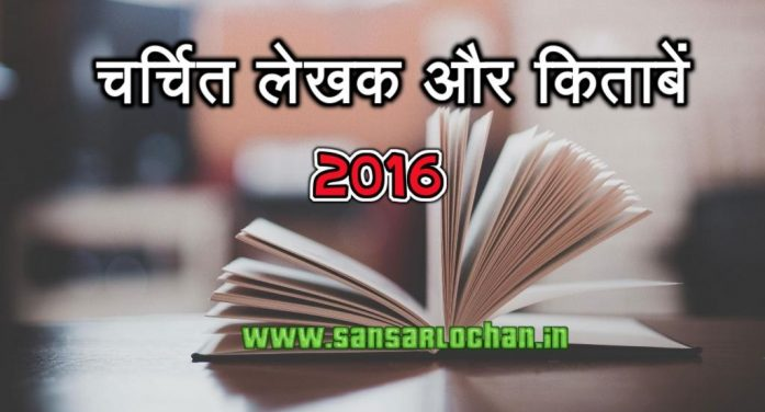 Important Books and Authors हिंदी में, Famous Writers 2016