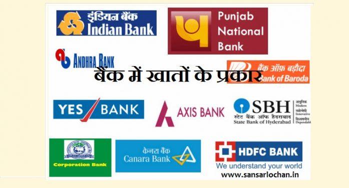 Types of Bank Accounts in Hindi