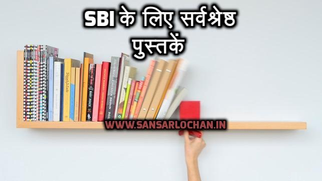 SBI Exam के लिए Recommended Books: Prelims and Mains