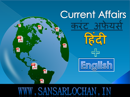 current_affairs_hindi_english