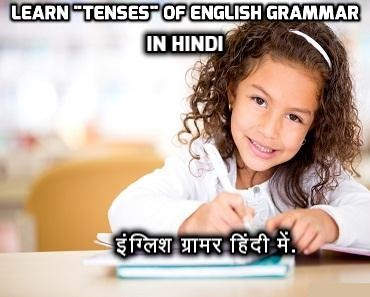 tenses_in_hindi