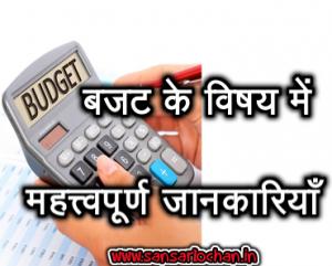 budget_in_hindi