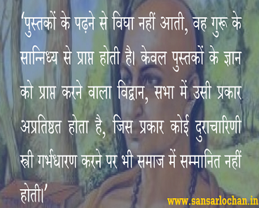 chanakya_hindi