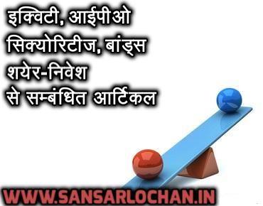 equity_share_inhindi
