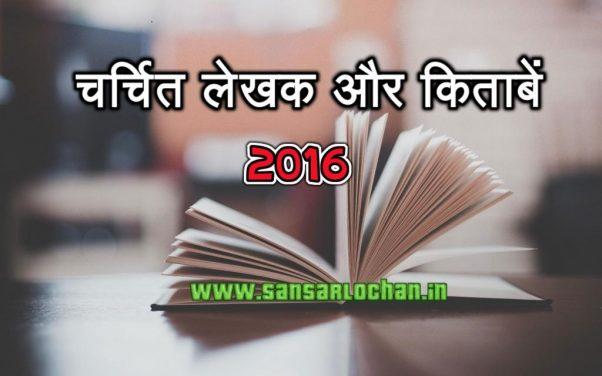 important_books_authors_hindi