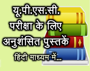ias_book_in_hindi