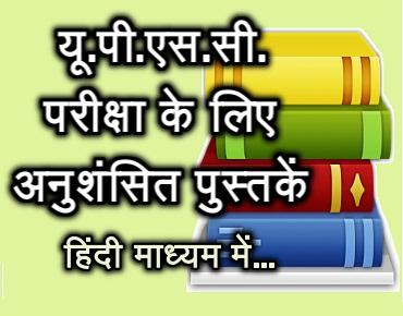 ias_book_in_hindi