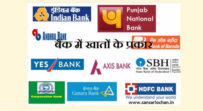 banks_hindi