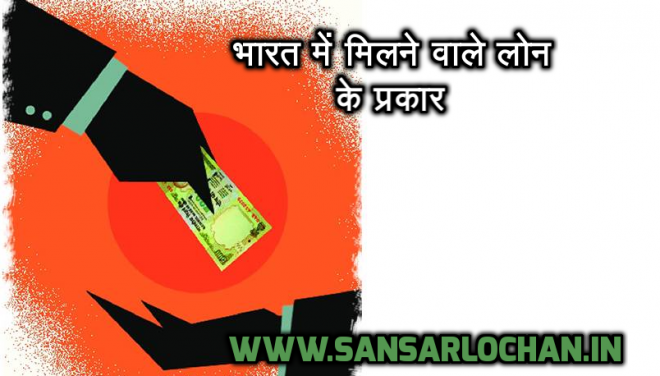 types_of_loans_hindi
