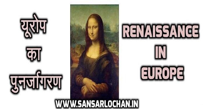 Renaissance_in_Europe