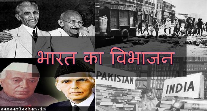 bharat_vibhajan