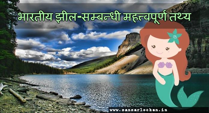bhartiya_jheel