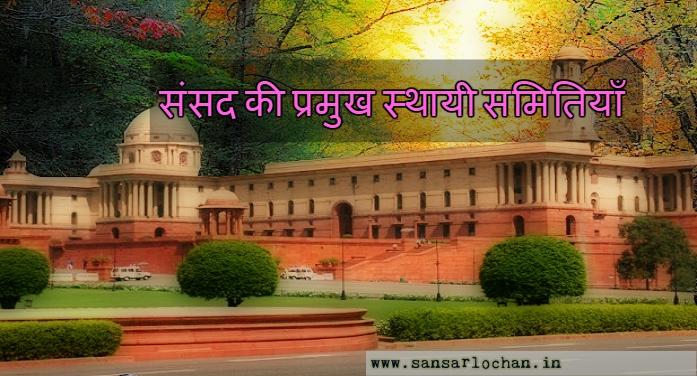 sansad_parliament
