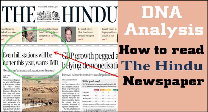 the_hindu_hindi
