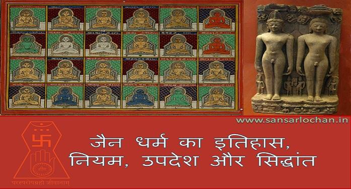 jain_dharm