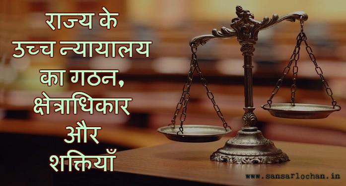 highcourt_उच्च न्यायालाय
