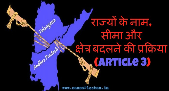 article 3_indian constitution