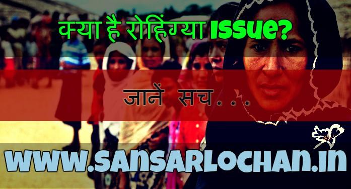 rohingya_issue_hindi