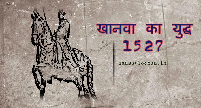 khanwa_war hindi