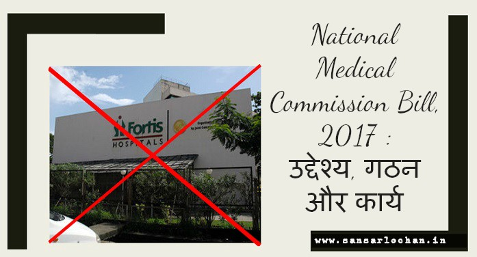 National_Medica_ Commission_Bill