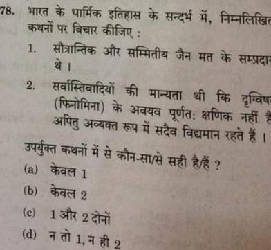 upsc_questionpaper_hindi