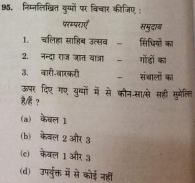 ias_previousyear_hindi