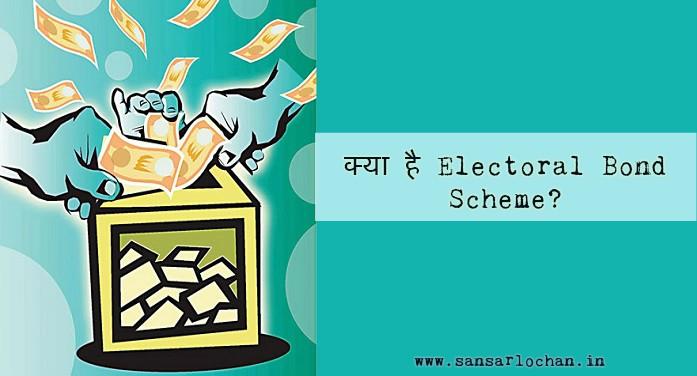Electoral_Bond_Scheme