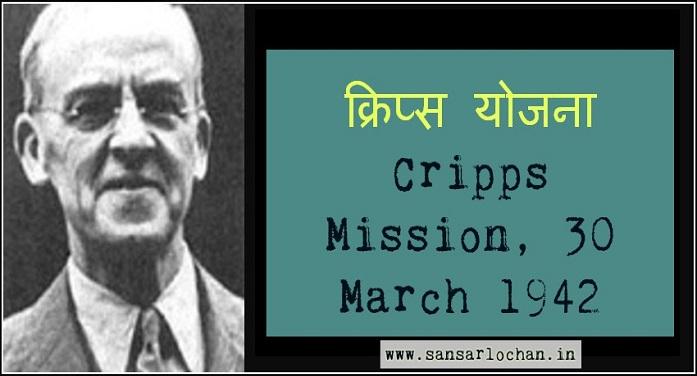 cripps _mission