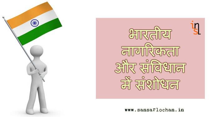 indian_citizenship