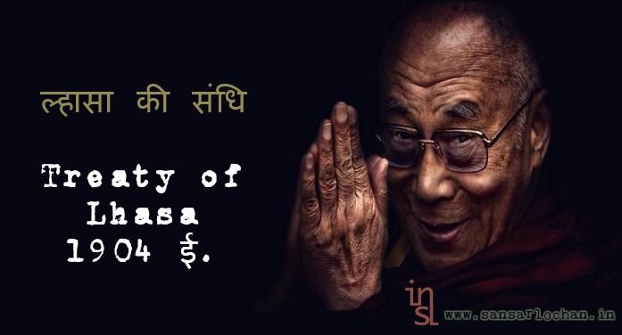 lhasa_ki_sandhi treaty