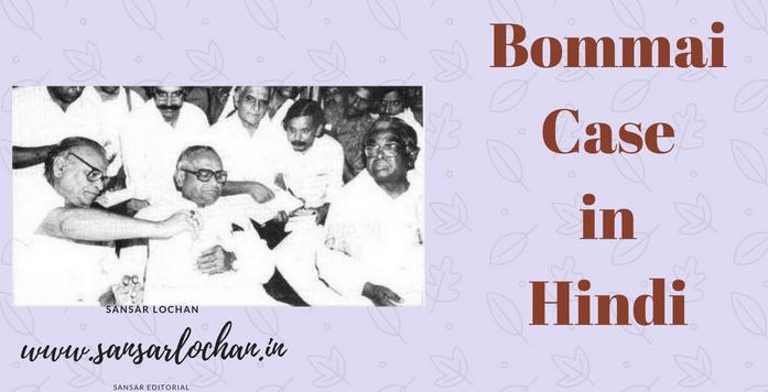 Bommai_Case_hindi