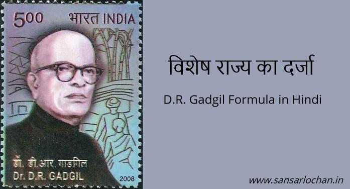 gadgil_formula