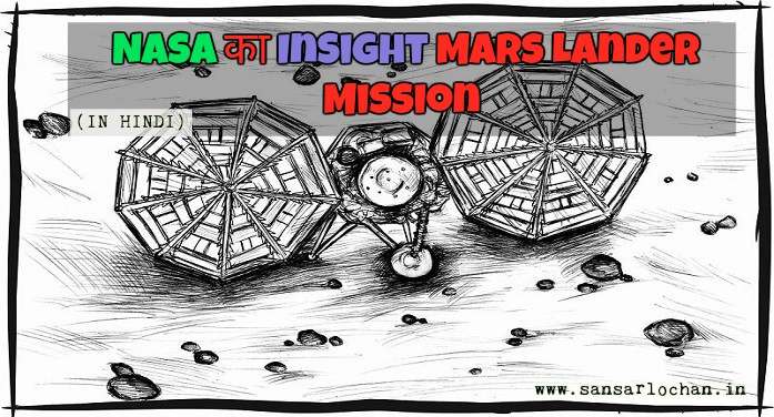 nasa_insight_mission