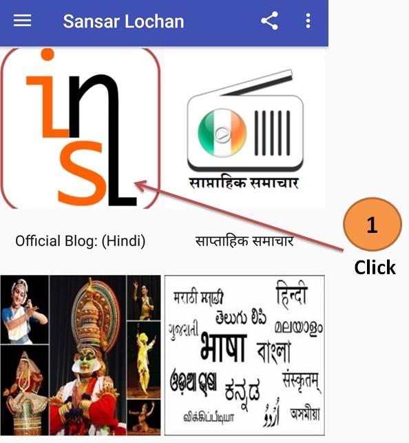 sansar_lochan_app