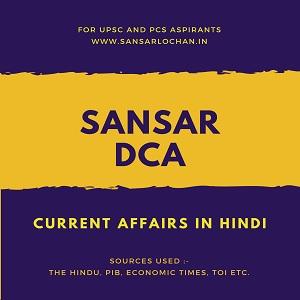 SANSAR - डेली करंट अफेयर्स in Hindi for IAS/UPSC