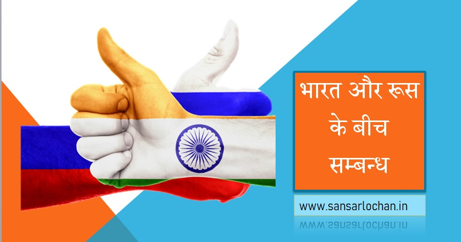 india russia relations hindi