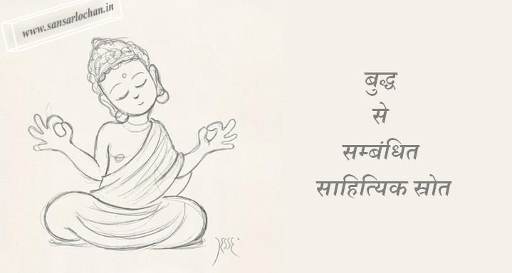 buddha_sahitya