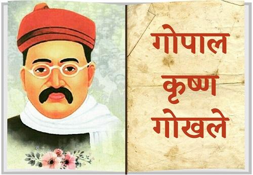gopal krishna gokhle